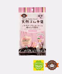 19556【ワッツセレクト・人気商品】PB.天然ゴム手袋・(厚手・Sサイズ・ピンク)