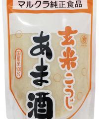 玄米こうじ甘酒 2袋  41755
