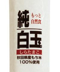 純白玉粉・秋田県産もち米100% 20936