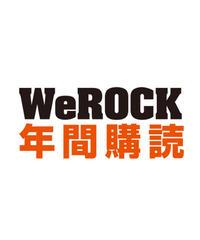 WeROCK 年間購読
