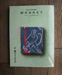 MONKEY vol.21 特集 猿もうたえば
