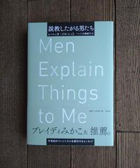 説教したがる男たち