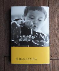 ふたりっ子バンザイ 石亀泰郎写真集