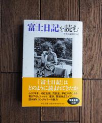 富士日記を読む