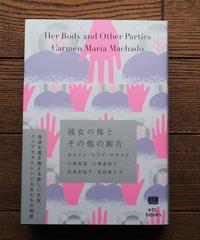 彼女の体とその他の断片