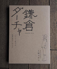 鎌倉ダーチャ