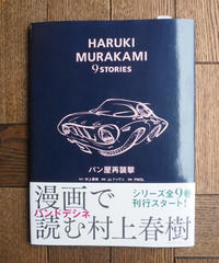 HARUKI MURAKAMI 9STORIES パン屋再襲撃