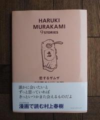 HARUKI MURAKAMI 9STORIES 恋するザムザ