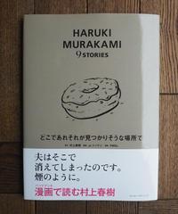 HARUKI MURAKAMI 9STORIES どこであれそれが見つかりそうな場所で