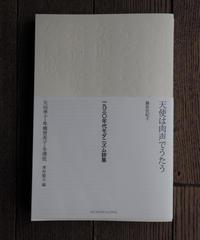 一九三〇年代モダニズム詩集ー矢向季子・隼橋登美子・冬澤弦