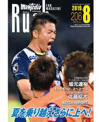 Rush No.206 19年8月号   インタビュー:坂元達裕 佐藤昭大