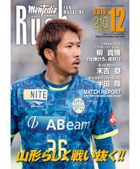 Rush No.210 19年12月号   インタビュー:柳貴博 末吉塁 半田陸
