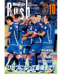 Rush No.172 16年10月号 インタビュー:宇佐美宏和 荒堀謙次