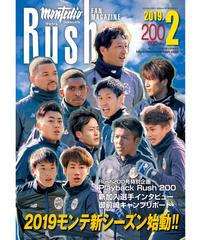 Rush No.200 19年2月号   インタビュー:大槻周平 佐藤昭大 岡﨑建哉 高橋壱晟 末吉塁