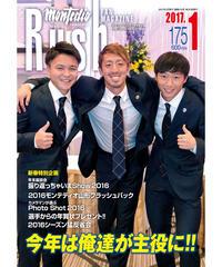 Rush No.175 17年1月号 インタビュー:鈴木雄斗 永藤歩 摂津颯登