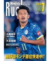 Rush No.205 19年7月号   インタビュー:大槻周平 大友竜輔