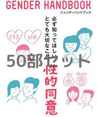 【 50 部セット】Gender Hand book『必ず知ってほしい、とても大切なこと。性的同意』