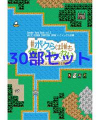 【 30 部セット】Gender Hand book vol.2 『#ボクらは誰も傷つけたくない ~「男らしさ」の謎を探る冒険~』
