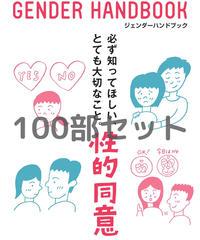 【 100 部セット】Gender Hand book 『必ず知ってほしい、とても大切なこと。性的同意』