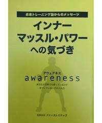 小冊子『インナーマッスル・パワーへの気づき』