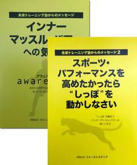 """小冊子『インナーマッスル・パワーへの気づき』と、小冊子『スポーツ・パフォーマンスを高めたかったら""""しっぽ""""を動かしなさい』の2冊セット"""