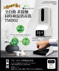 全自動  非接触同時検温消毒器  TMD02