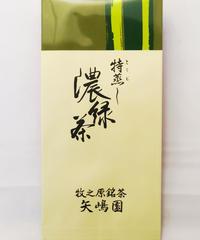 深蒸し煎茶【ほまれ】100g