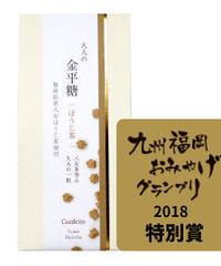 大人の金平糖<ほうじ茶>