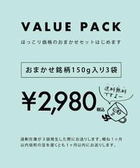 【送料込み】発送日・銘柄おまかせ3袋セット