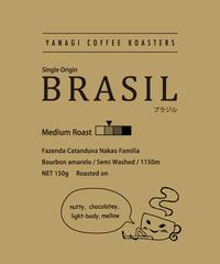 ブラジル カタンドゥーバ ナカオファミリア 150g【中煎り】【シングルオリジン】