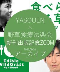 YASOUEN楽校アーカイブ「#5YASOUEN森 昭彦×野草食療法楽会」