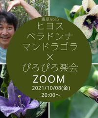 10/8@ZOOM「毒草Vol.5ヒヨス・ベラドンナ・マンドラゴラ」YASOUEN楽校