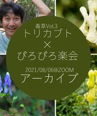 YASOUEN楽校アーカイブ「#3 毒草Vol.3トリカブト×ぴろぴろ楽会」