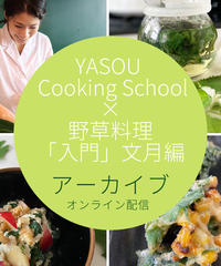 YASOUEN楽校アーカイブ「#2 YCS野草料理講座 入門 文月編」