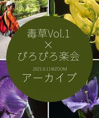 YASOUEN楽校アーカイブ「#1 毒草Vol.1×ぴろぴろ楽会」