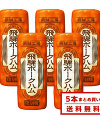飛騨ポークハム 5本まとめ買い(※送料無料) 税込価格