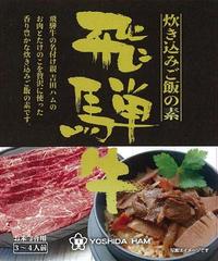 飛騨牛炊き込みご飯の素