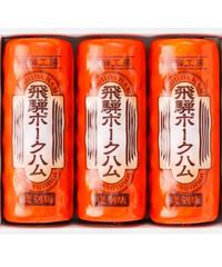 飛騨ポークハム  3本ギフトセット  (化粧箱入) 税込価格