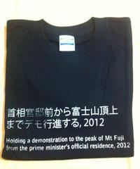 Tシャツ 首相官邸前から富士山頂までデモ行進する
