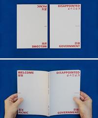 歓迎絶望ピクニック政府