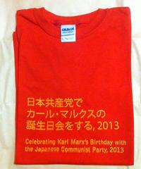 Tシャツ 日本共産党でカール・マルクスの誕生日会をする