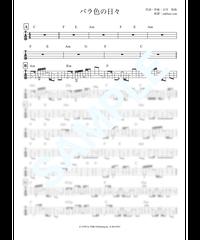 バラ色の日々 / THE YELLOW MONKEY【ベース・タブ譜】
