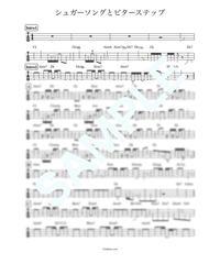 シュガーソングとビターステップ / UNISON SQUARE GARDEN【ベース・タブ譜】