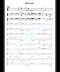 星降る夜に / 東京スカパラダイスオーケストラ【ベース・タブ譜】