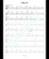 車輪の唄 / BUMP OF CHICKEN【ベース・タブ譜】