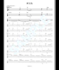 新宝島(4弦ベース)  / サカナクション【ベース・タブ譜】