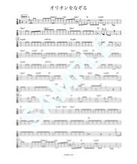 オリオンをなぞる/ UNISON SQUARE GARDEN【ベース・タブ譜】