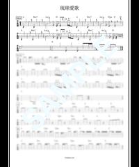 琉球愛歌 / モンゴル800【ベース・タブ譜】