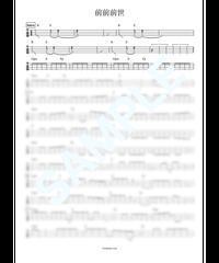 前前前世(4弦ベース)  / RADWIMPS【ベース・タブ譜】