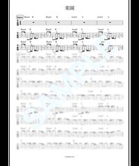 楽園 / THE YELLOW MONKEY【ベース・タブ譜】